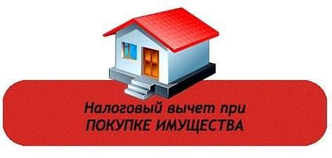 Налоговый вычет при покупке имущества