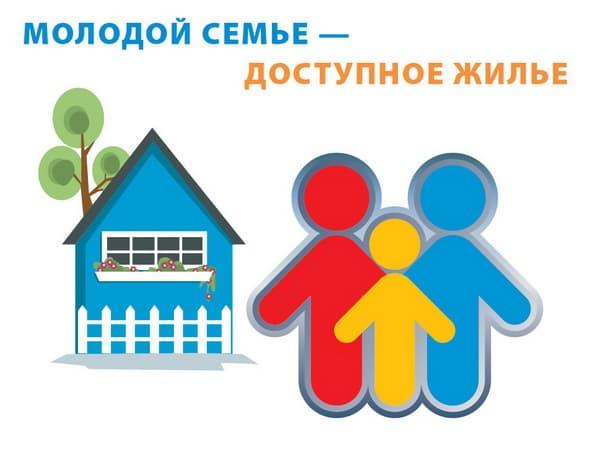 Государственная программа молодой семье
