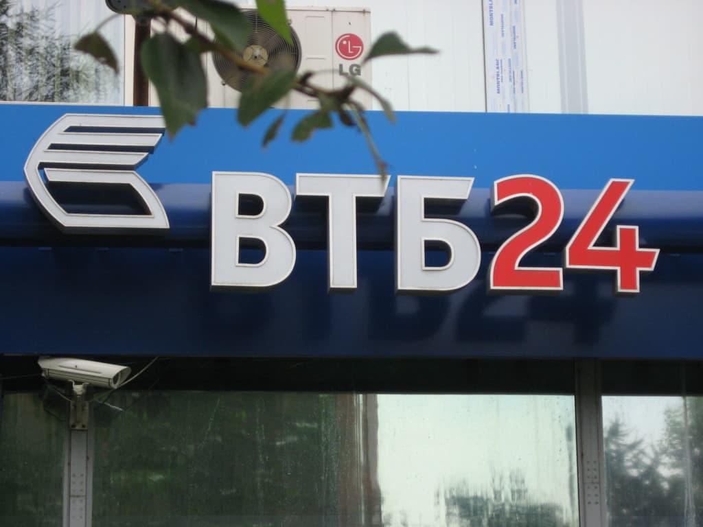 Документы для ипотеки в ВТБ 24