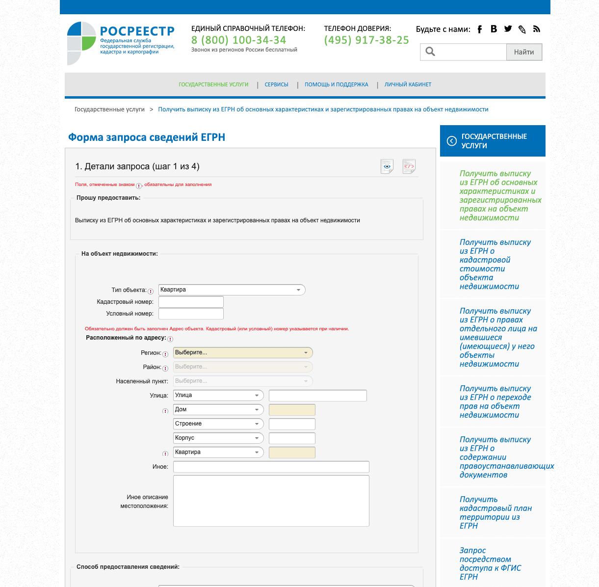 Официальный Сайт Росреестра проверка кто прописан в квартире
