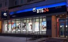 Ипотека «С государственной поддержкой» ВТБ — 24