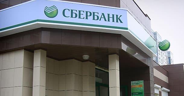 Взять займ в отделении Сбербанка