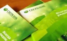 Ипотека в Сбербанке: какие документы потребуются?
