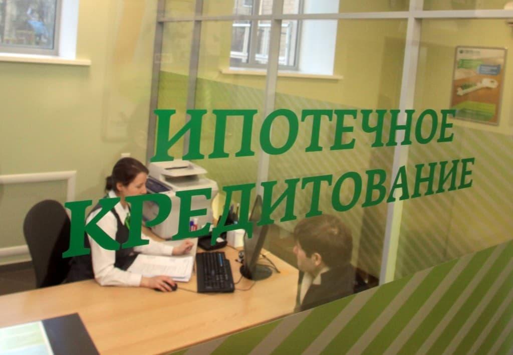 Документы для оформления ипотеки в Сбербанке