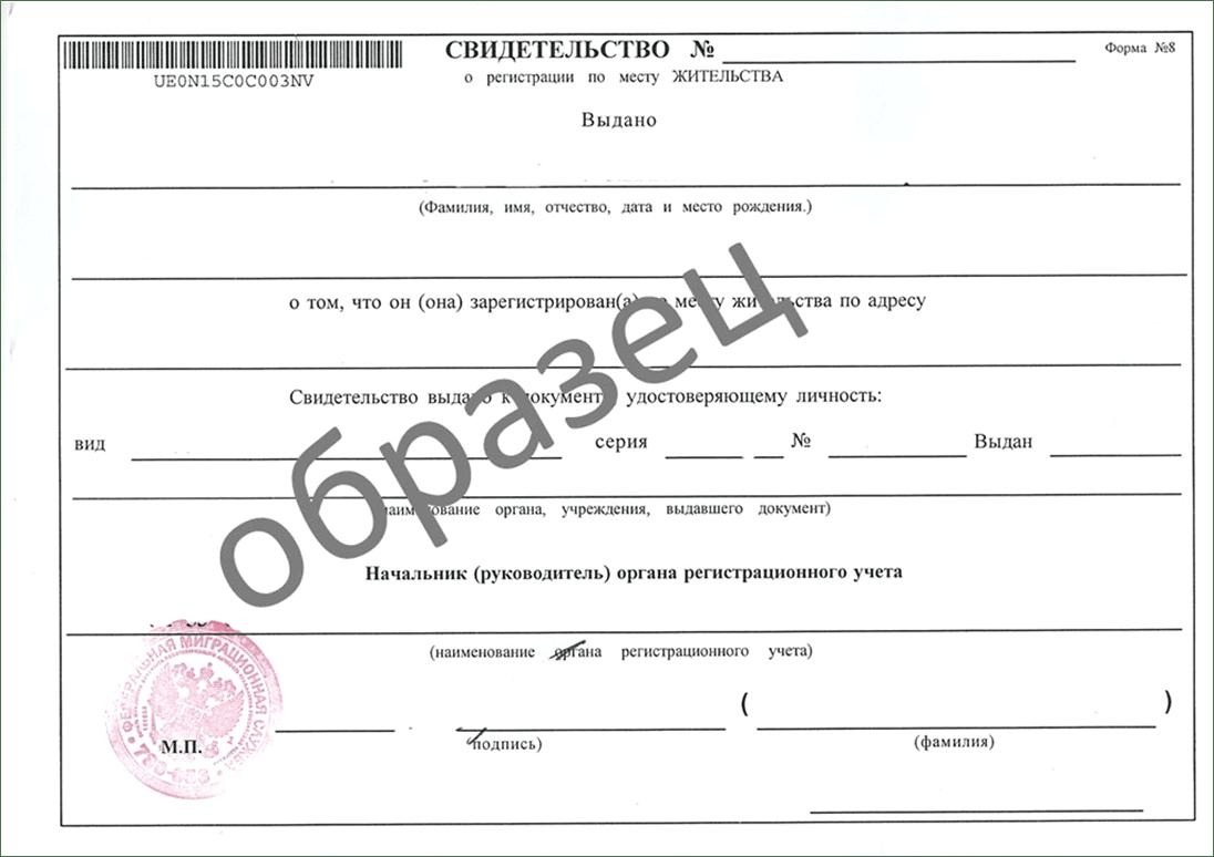 Справка о регистрации по месту жительства где получить на ребенка все
