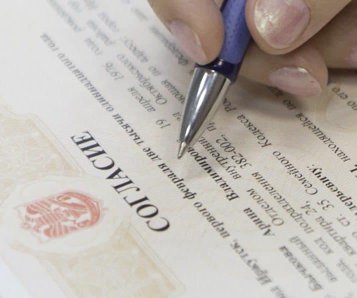 Документ, подтверждающий согласие