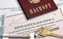 Какие необходимы документы для оценки квартиры для ипотеки?